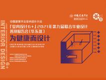 室内设计6+ 第九届联合毕业设计