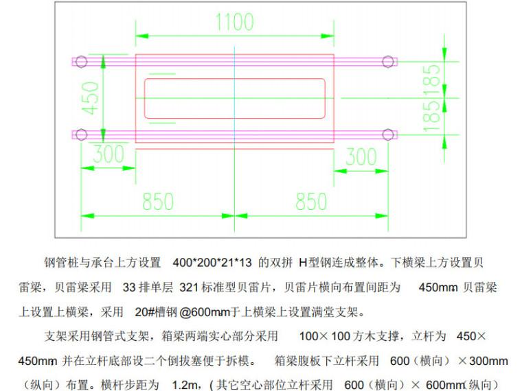 [浙江]大桥贝雷梁支架计算书(案例)PDF(31P)_2