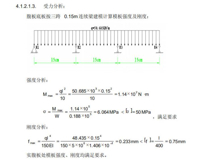 [浙江]大桥贝雷梁支架计算书(案例)PDF(31P)_6