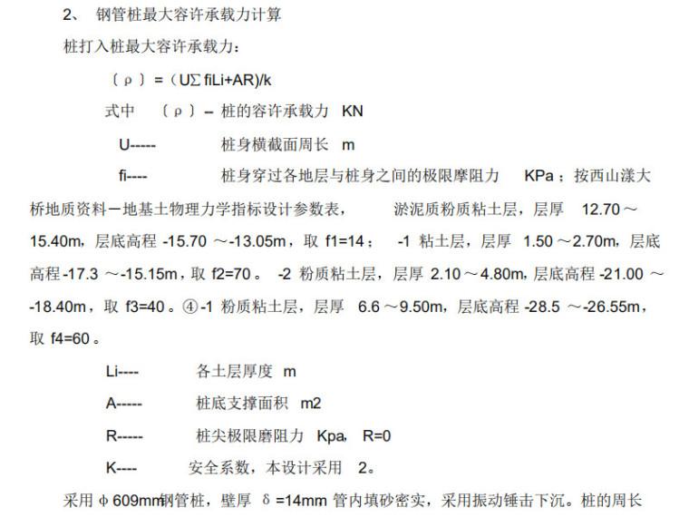 [浙江]大桥贝雷梁支架计算书(案例)PDF(31P)_7