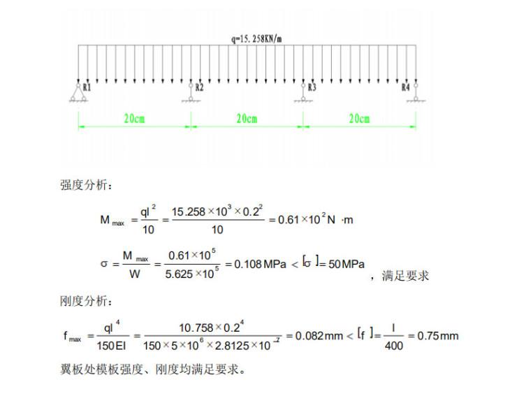 [浙江]大桥贝雷梁支架计算书(案例)PDF(31P)_5