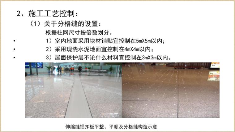 创精品工程策划及实施过程控制(155页)_4
