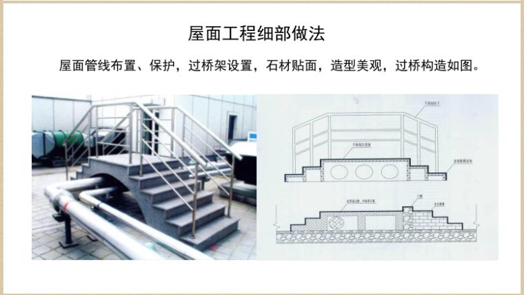 创精品工程策划及实施过程控制(155页)_10