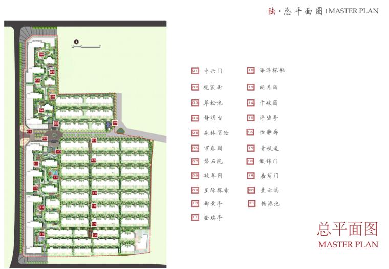 [辽宁]新中式风高端府邸大宅景观方案设计_4
