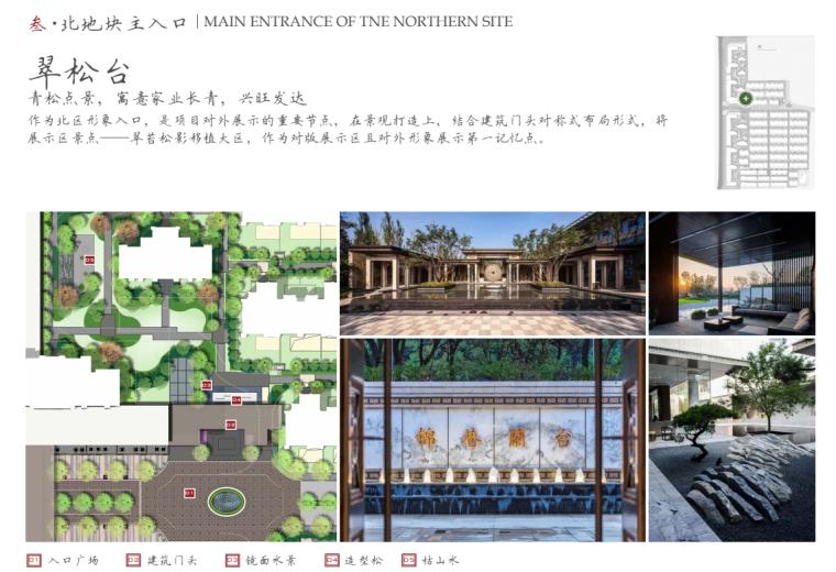 [辽宁]新中式风高端府邸大宅景观方案设计_5