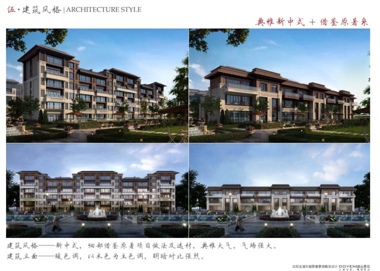 [辽宁]新中式风高端府邸大宅景观方案设计_8
