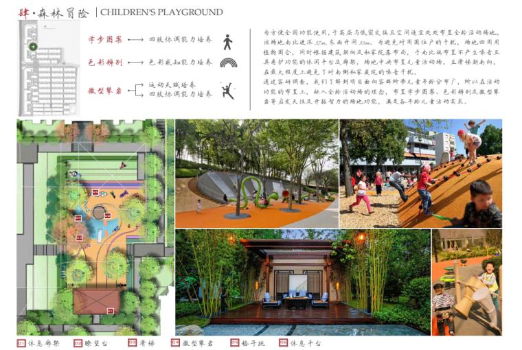 [辽宁]新中式风高端府邸大宅景观方案设计_11