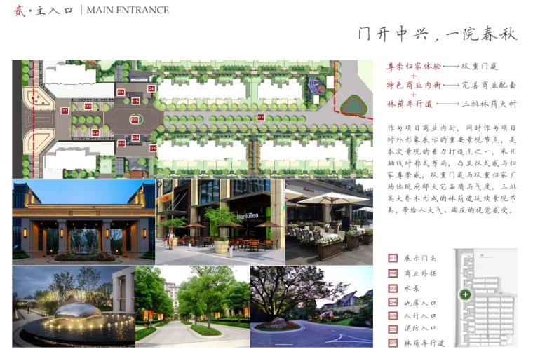 [辽宁]新中式风高端府邸大宅景观方案设计_23