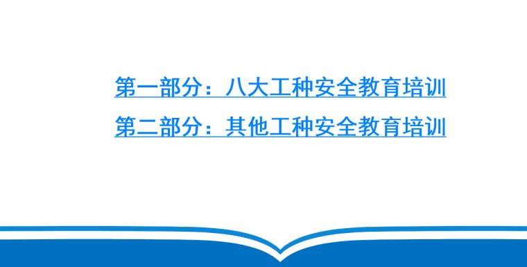 建筑工人安全教育培训(工种专业培训)-image.png