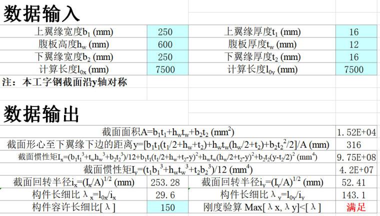 [一键下载]170篇房建结构计算表格Excel_11