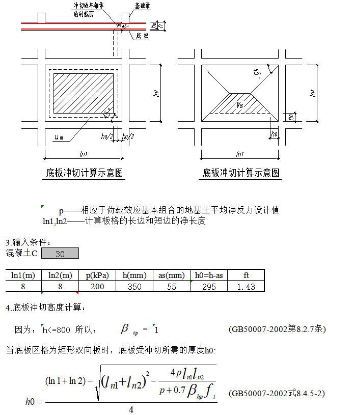 [一键下载]170篇房建结构计算表格Excel_10