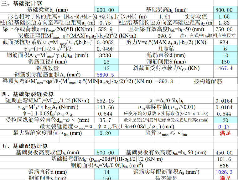 [一键下载]170篇房建结构计算表格Excel_3