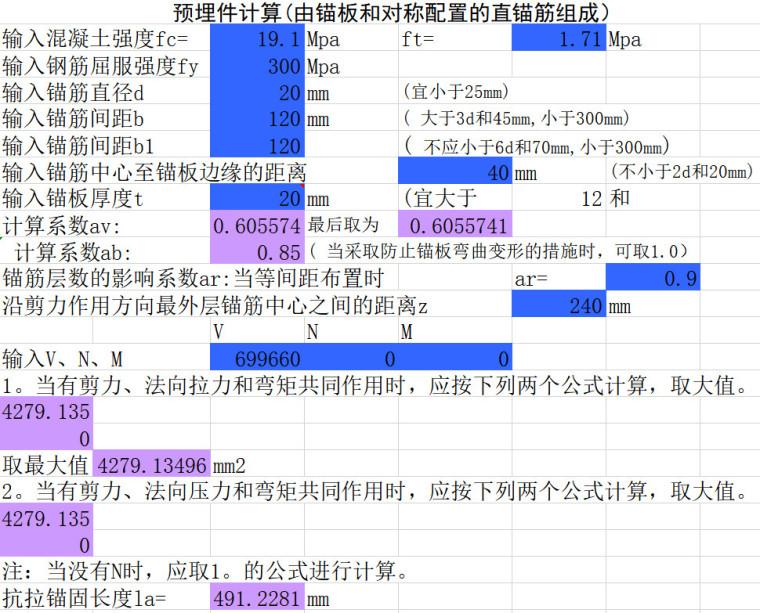 [一键下载]170篇房建结构计算表格Excel_1