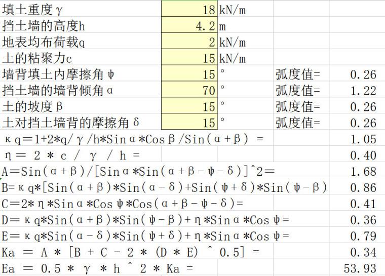 [一键下载]170篇房建结构计算表格Excel_6