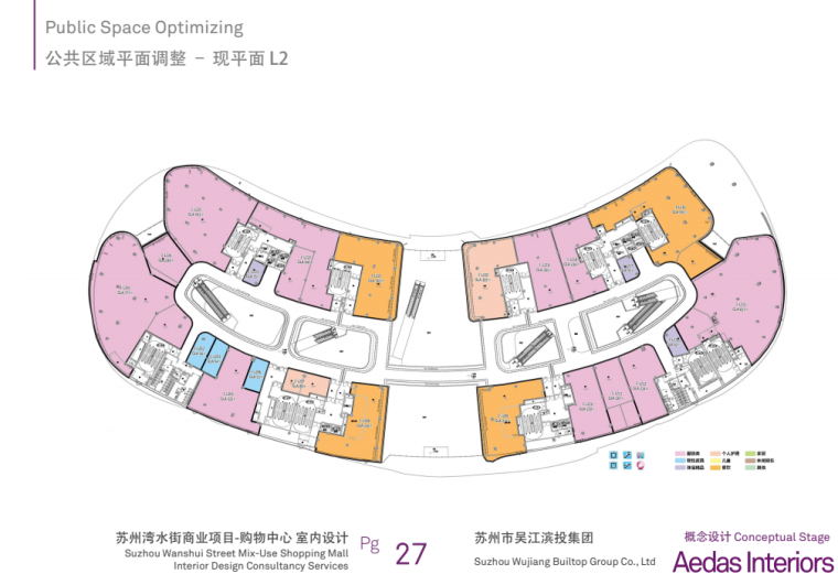 [江苏]水秀天地商业-购物中心PPT室内设计_9
