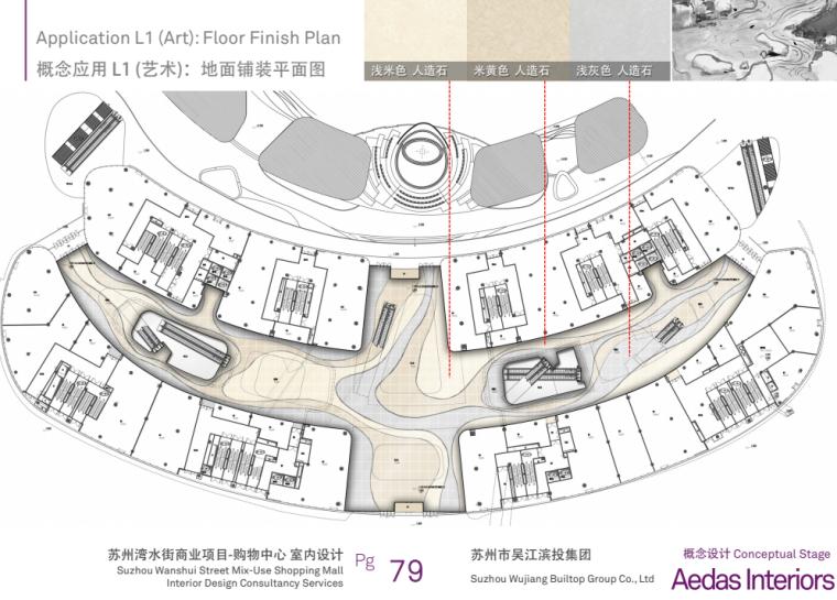 [江苏]水秀天地商业-购物中心PPT室内设计_4