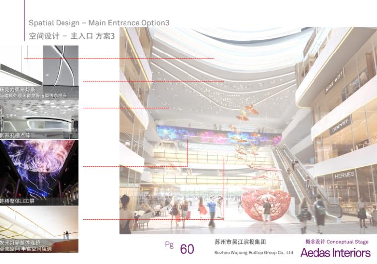 [江苏]水秀天地商业-购物中心PPT室内设计_11