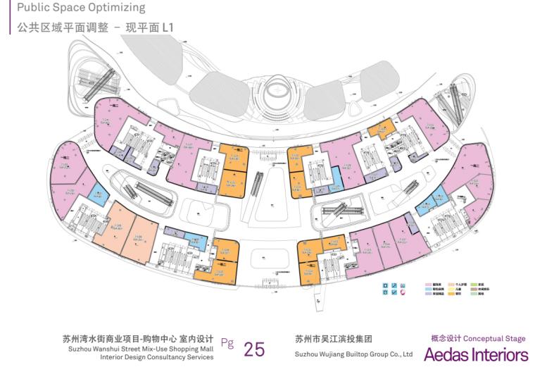 [江苏]水秀天地商业-购物中心PPT室内设计_8