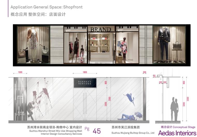 [江苏]水秀天地商业-购物中心PPT室内设计_5