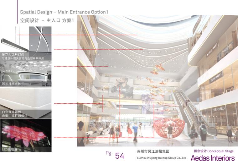 [江苏]水秀天地商业-购物中心PPT室内设计_15