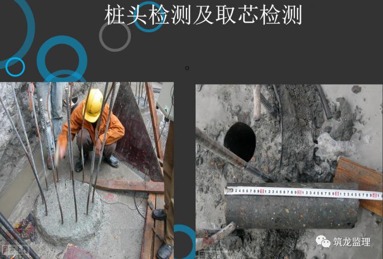 钻孔灌注桩施工及监理控制要点层层拆解分析_34