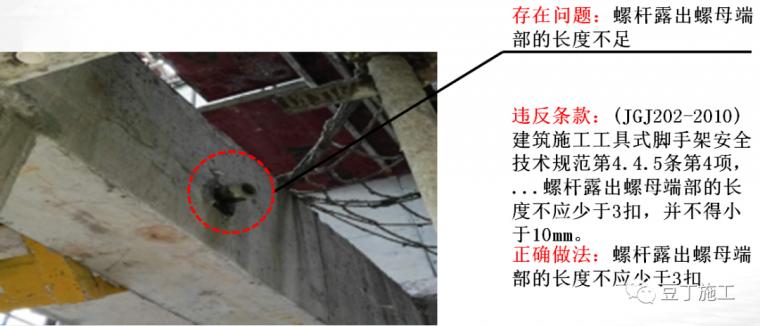 全面讲解附着式升降脚手架安全技术与管理_55