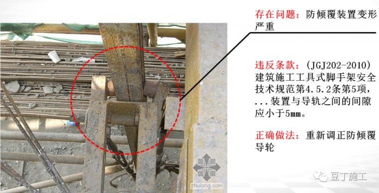 全面讲解附着式升降脚手架安全技术与管理_58