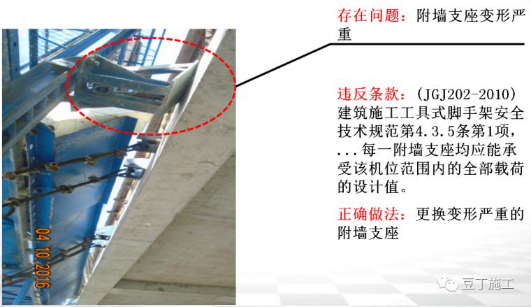 全面讲解附着式升降脚手架安全技术与管理_59