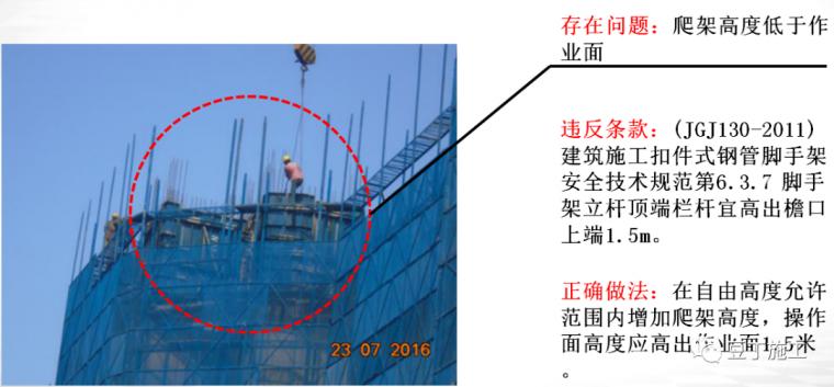 全面讲解附着式升降脚手架安全技术与管理_61