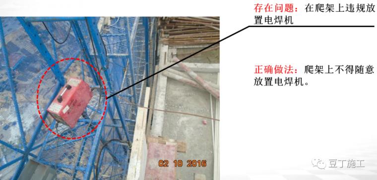 全面讲解附着式升降脚手架安全技术与管理_64