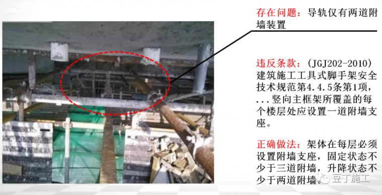 全面讲解附着式升降脚手架安全技术与管理_69