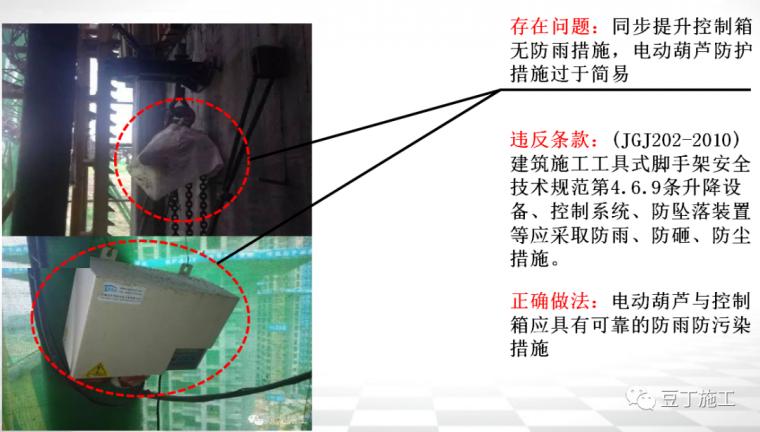 全面讲解附着式升降脚手架安全技术与管理_73