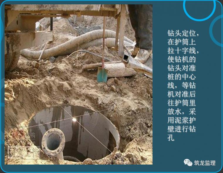 钻孔灌注桩施工及监理控制要点层层拆解分析_7
