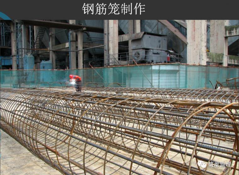 钻孔灌注桩施工及监理控制要点层层拆解分析_20