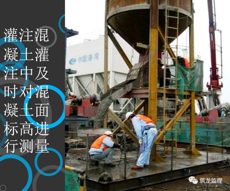 钻孔灌注桩施工及监理控制要点层层拆解分析_31