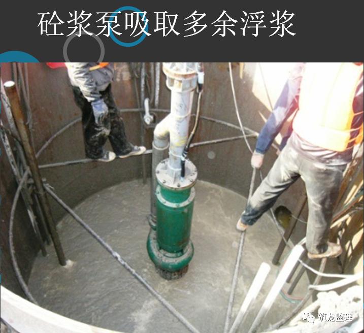 钻孔灌注桩施工及监理控制要点层层拆解分析_32