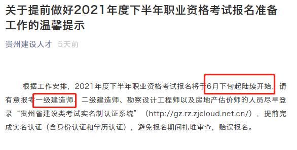 新消息:2021年一建考试6月下旬报名!_1