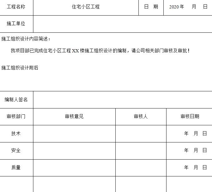 [浙江]高层框筒结构住宅小区施工组织设计_10