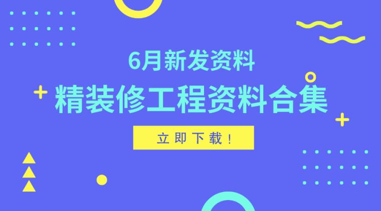 6月新发精装修工程资料合集!_1