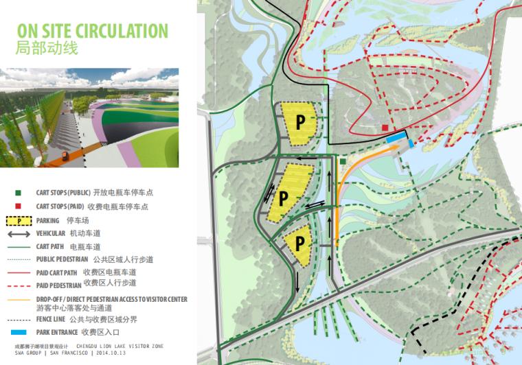 [四川]某滨湖游客中心入口区域景观设计方案-image.png