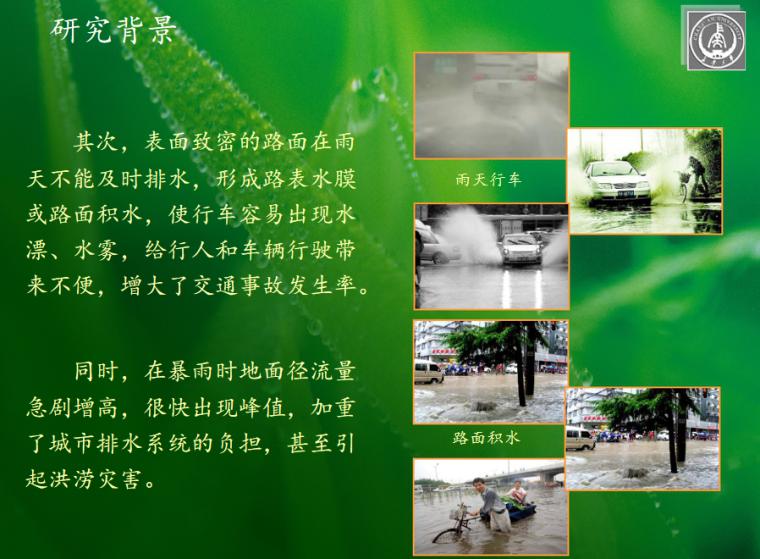 透水沥青路面研究课件40页PPT_7