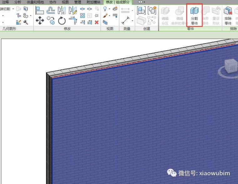 Revit中墙面分层展示的创建_3