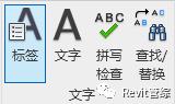 Revit多排管道标注技巧_4