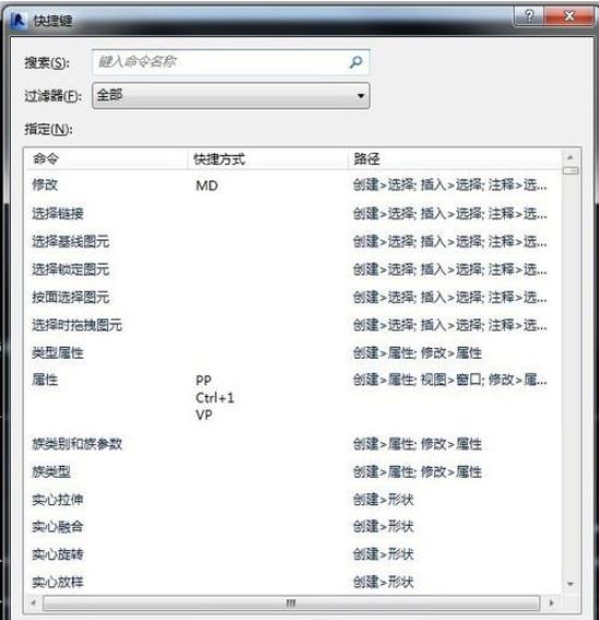 Revit有哪些快捷键,如何设置自己的快捷键?_5