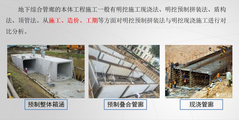 综合管廊设计与施工技术培训结构设计要点_4