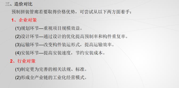 综合管廊设计与施工技术培训结构设计要点_7