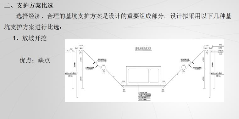 综合管廊设计与施工技术培训结构设计要点_3