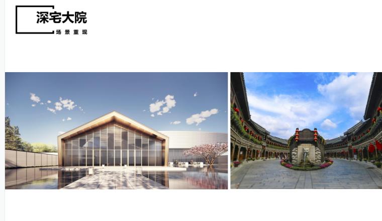 [山东]234亩核心商圈-住宅示范区建筑方案_6