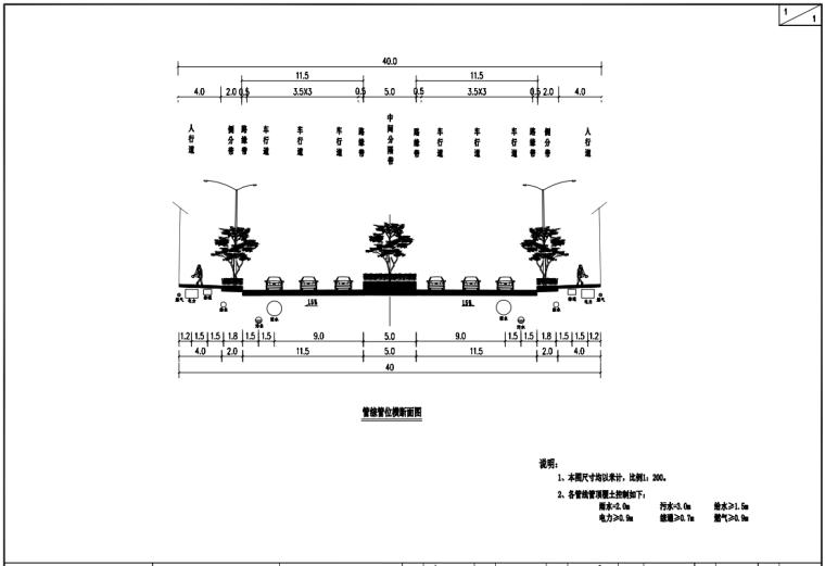 某双向六车道道路管综及给排水施工图2020_4