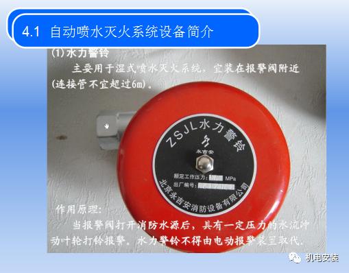 自动喷水灭火系统培训_19